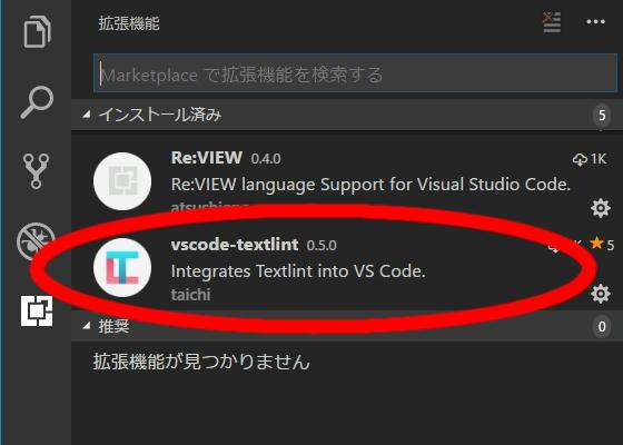textlint拡張機能インストール4