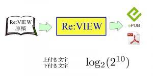 Re:VIEWで上付き文字/下付き文字