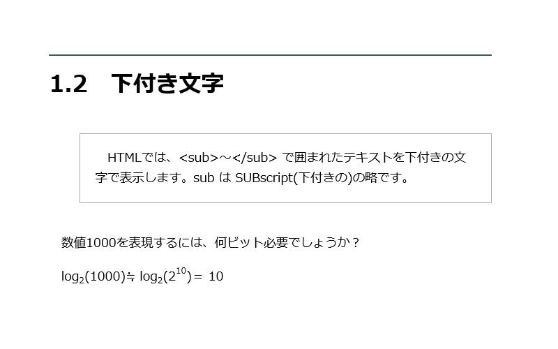 EPUB生成 下付き文字