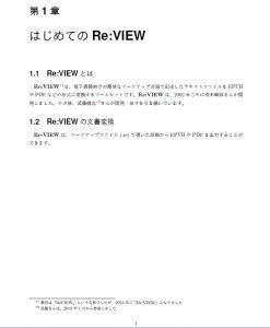 PDF脚注