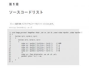 PDF コードリスト