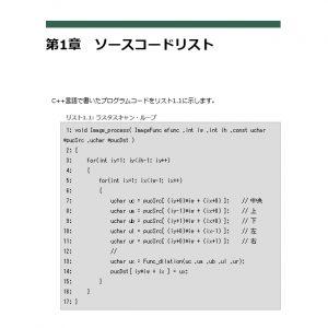 EPUB コードリストの改善