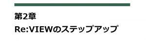 章タイトル デザイン変更