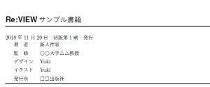 PDF奥付