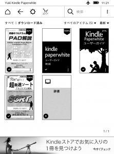 Kindle すべてのアイテム