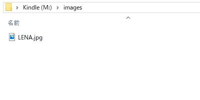 LENA画像をimagesに入れる
