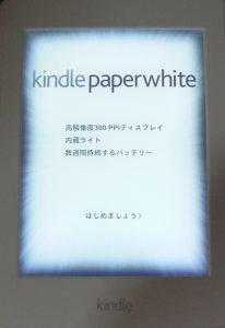 Kindle Paperwhite Setup