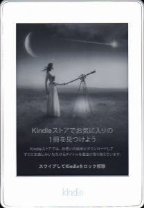 Kindle Paperwhite ロック画面
