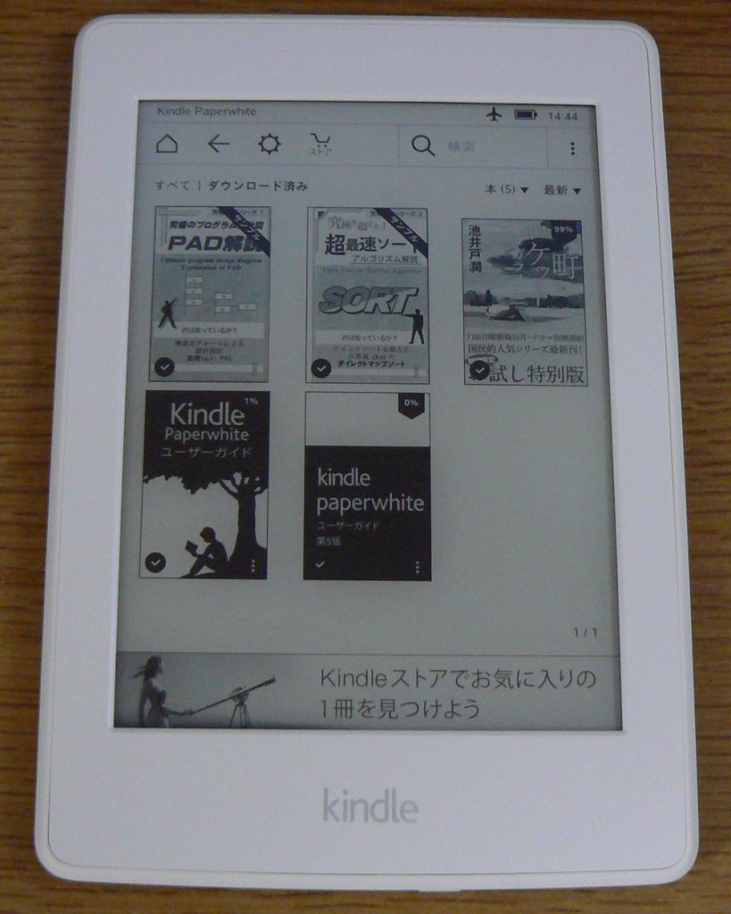 Kindle Paperwhite ホーム