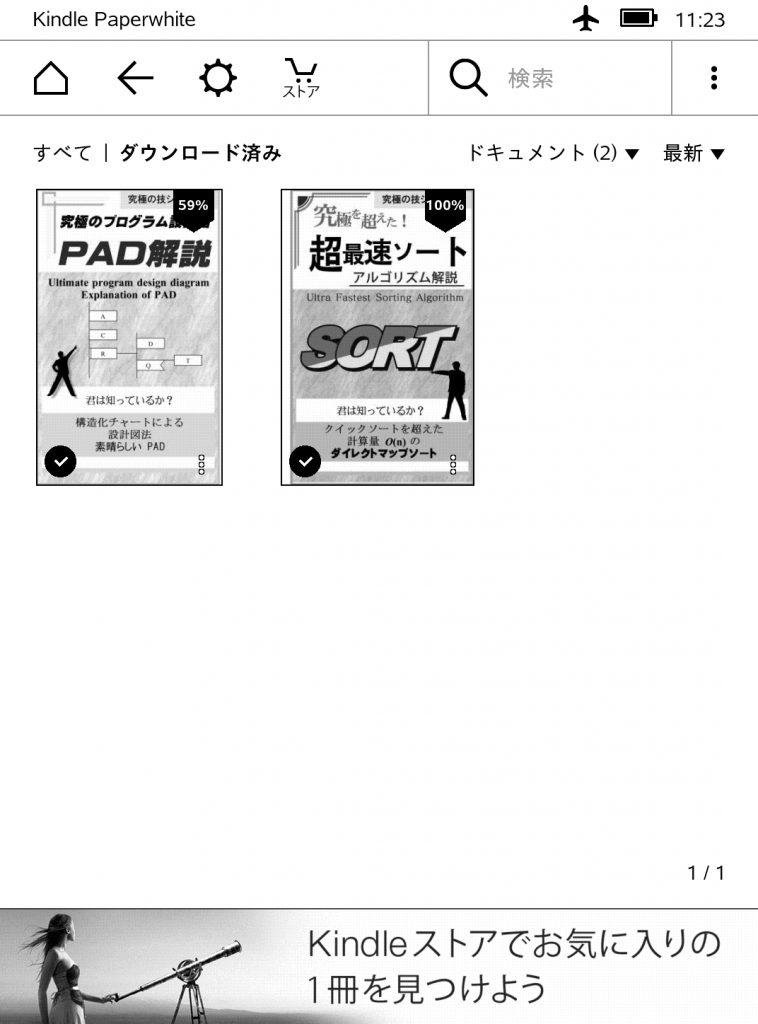 Kindle Paperwhite ドキュメント