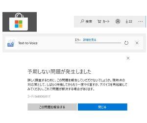 マイクロソフトストア・ダウンロード異常