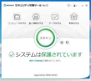 NTT西日本 セキュリティ対策ツール1