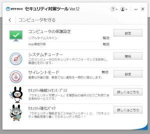 NTT西日本 セキュリティ対策ツール2