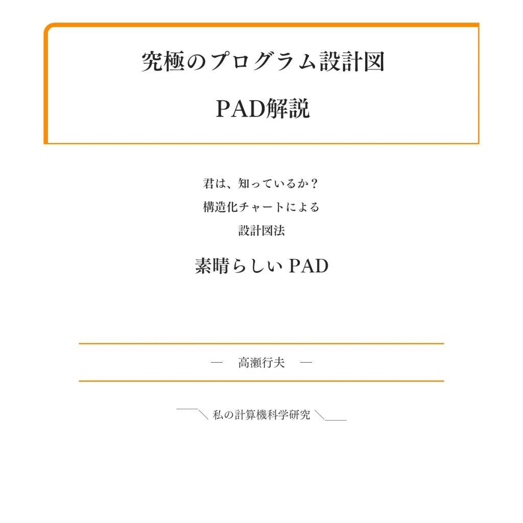 PAD解説 タイトル