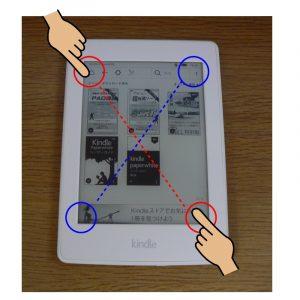 Kindle スクリーンショットの撮り方