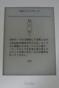 Kindle USBドライブモード