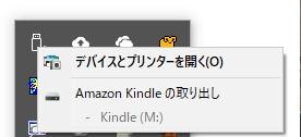 Kindle 取り外し2