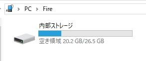 Amazon Fire ドライブ