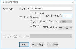 Telnet 22番ポート