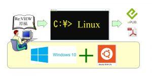 WSL UbuntuにRe:VIEWをインストール