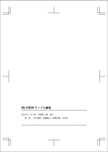 PDFサンプル3