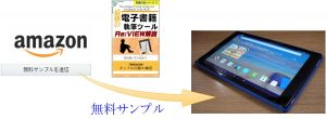 『最強の電子書籍執筆ツール』の無料サンプル
