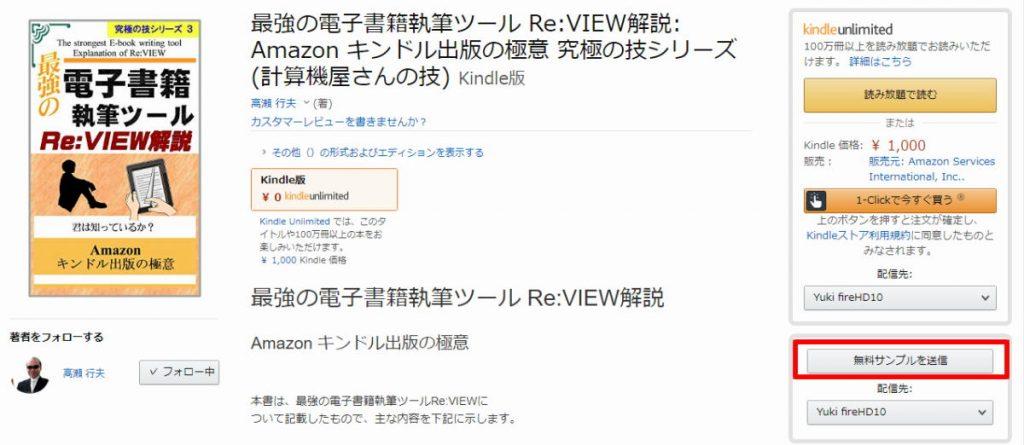 『Re:VIEW』無料サンプル送信