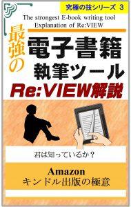 最強の電子書籍執筆ツールRe:VIEW解説