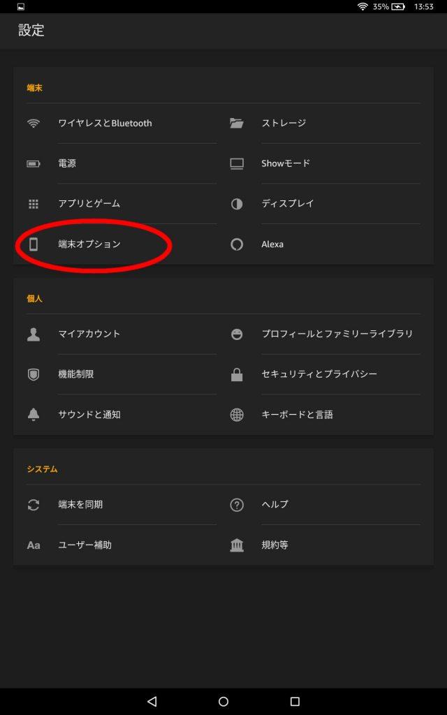 Fire HD 10 設定