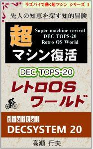 超マシン復活 #1 DEC TOPS-20 レトロOSワールド