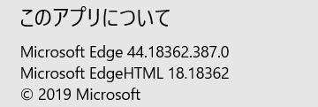 Microsoft Edge Verion 前