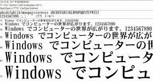 Windows10 フォントプレビュー