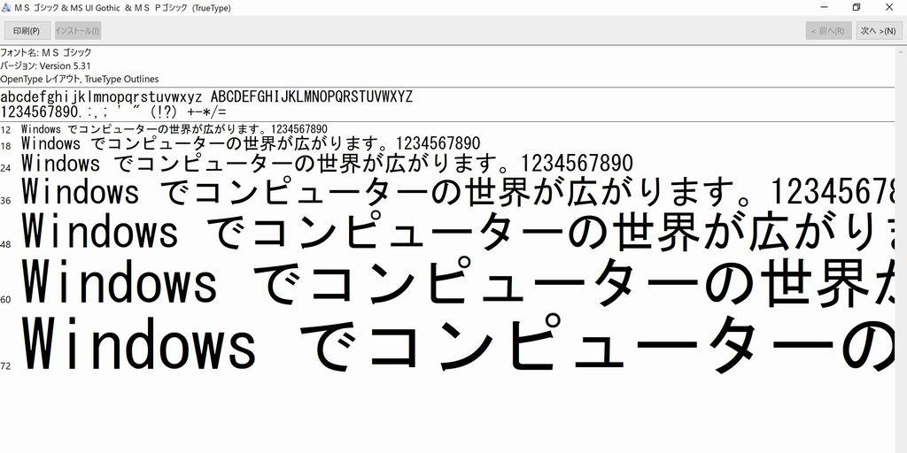 フォント(MS ゴシック)
