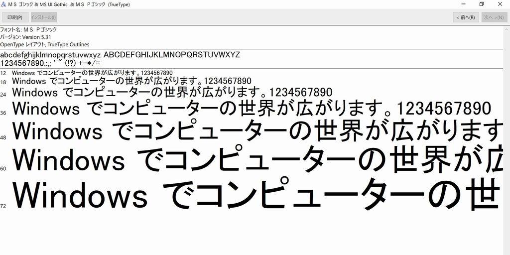 フォント(MS P ゴシック)