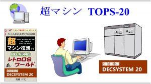 第1章 超マシン TOPS-20