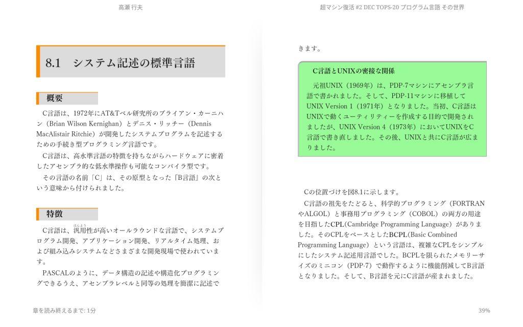 8.1 システム記述の標準言語