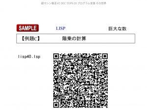 付録F.10 LISP 例題C 階乗の計算 (BIGNUM)