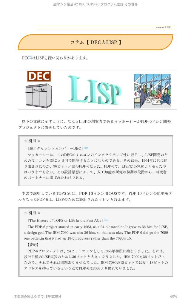 DECとLISP
