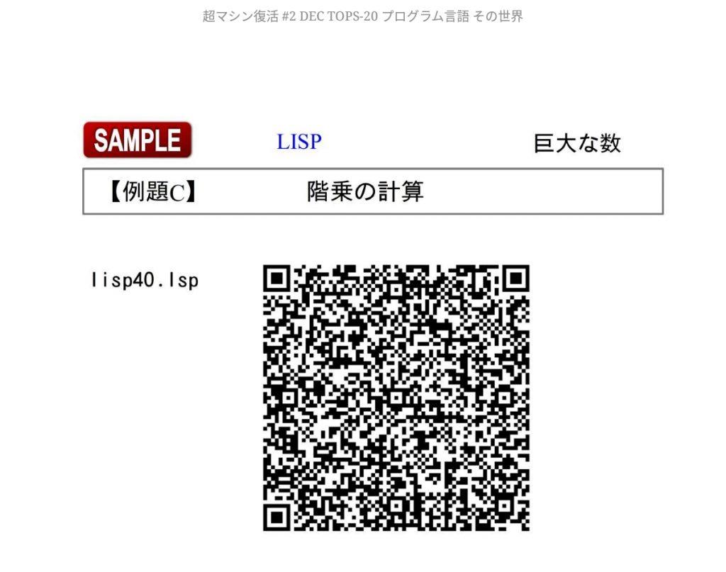 LISP 例題C QR