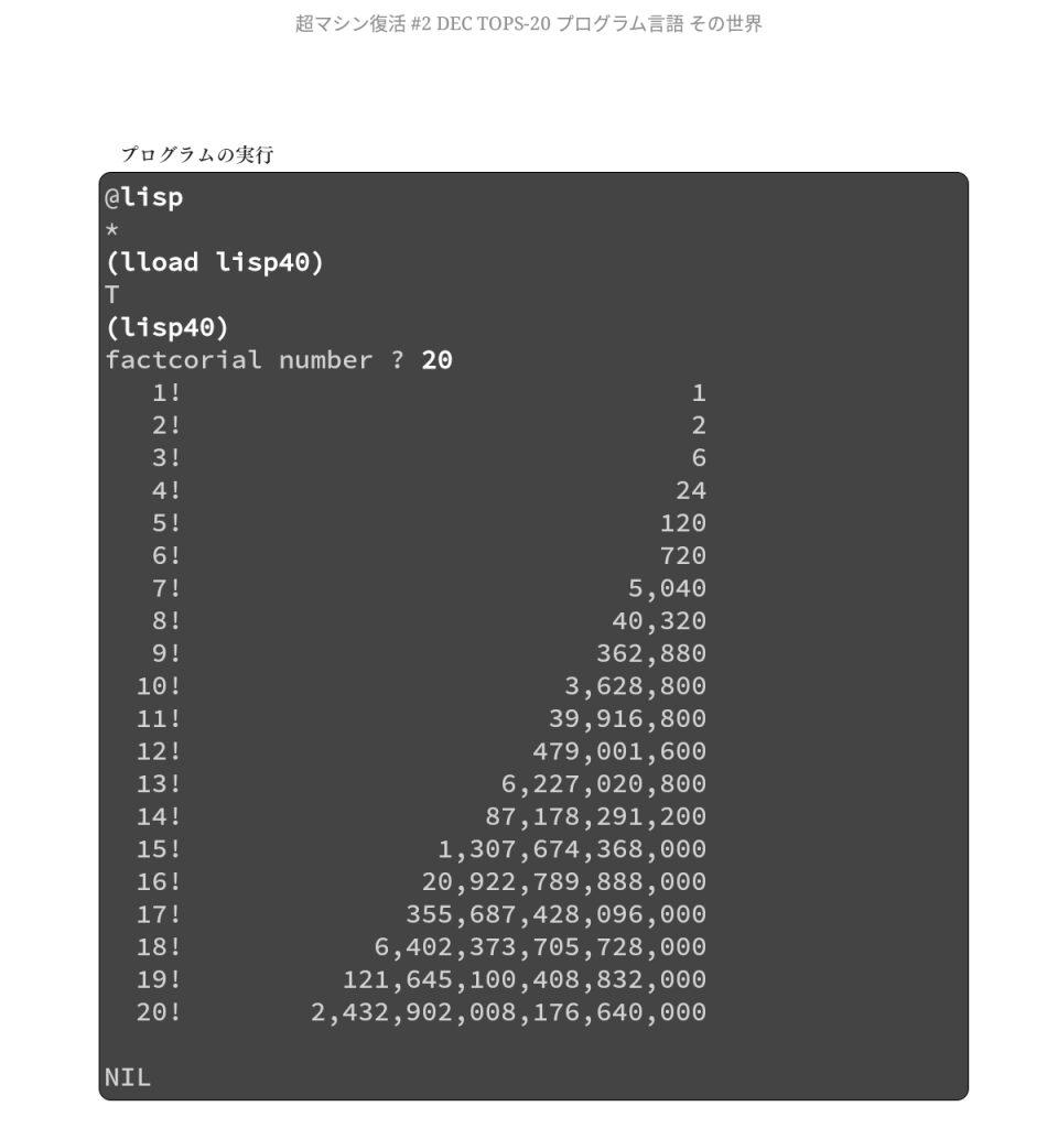 LISP 例題C 実行結果