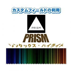 PRISM.JS+カスタムフィールド