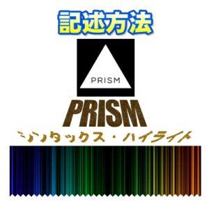PRISM.JS 記述方法