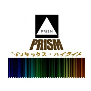 PRISM.JS シンタックス・ハイライト