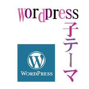 WordPress子テーマ