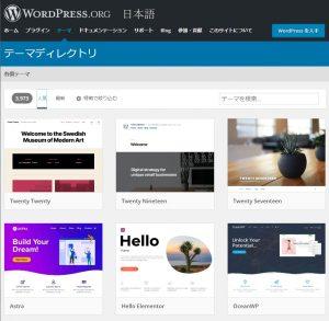 WordPressテーマの配布