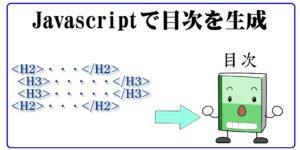 Javascriptで目次を生成
