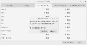 Pi設定 インターフェースの変更