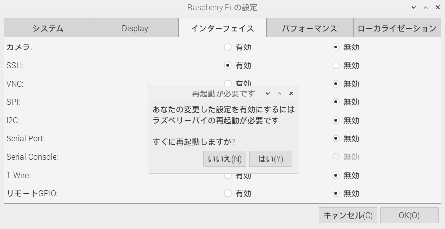 grove pi ファームウェア デスクトップ
